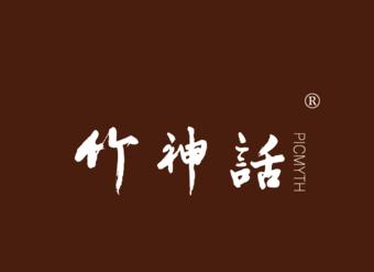 16-V055 竹神话 PICMYTH