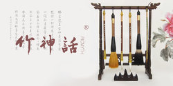 竹神话 PICMYTH