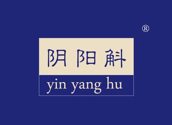 05-V280 阴阳斛