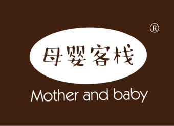 05-V419 母婴客栈 MOTHER AND BABY
