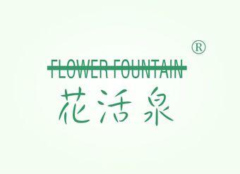 03-V532 花活泉 FLOWER FOUNTAIN
