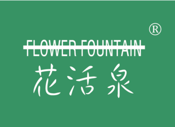 03-V532 花活泉 FLOWER FOUNTAIN