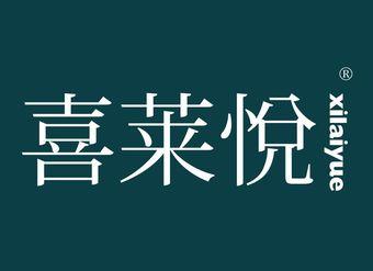 05-V458 喜莱悦