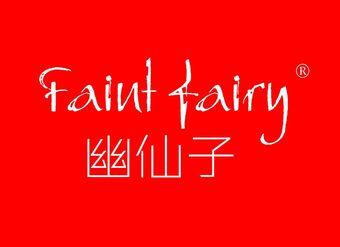 03-V513 幽仙子 FAINT FAIRY