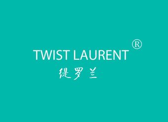 03-V516 缇罗兰 TWIST LAURENT
