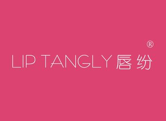 03-V517 唇纷 LIP TANGLY