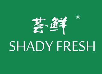 03-V519 荟鲜 SHADY FRESH