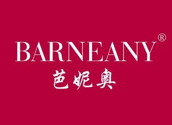 03-V830 芭妮奥 BARNEANY