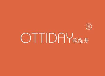 03-V520 欧缇丹 OTTIDAY