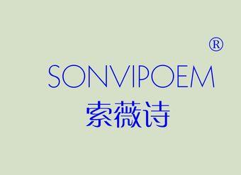 03-V521 索薇诗 SONVIPOEM