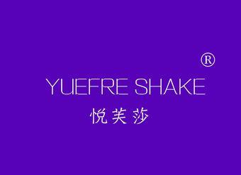 03-V523 悦芙莎 YUEFRE SHAKE