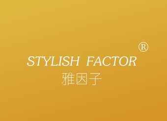 03-V555 雅因子 STYLISH FACTOR