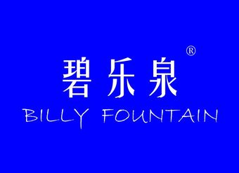 03-V524 碧乐泉 BILLY FOUNTAIN