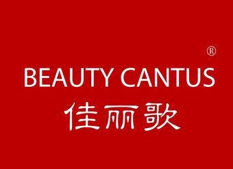 03-V526 佳丽歌 BEAUTY CANTUS