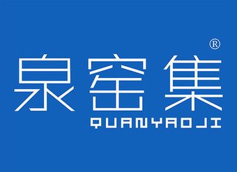 21-V016 泉窑集