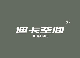 25-V2608 迪卡空间 DIKAKOJ