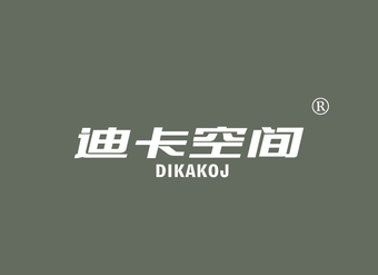 25-V2608 迪卡空間 DIKAKOJ