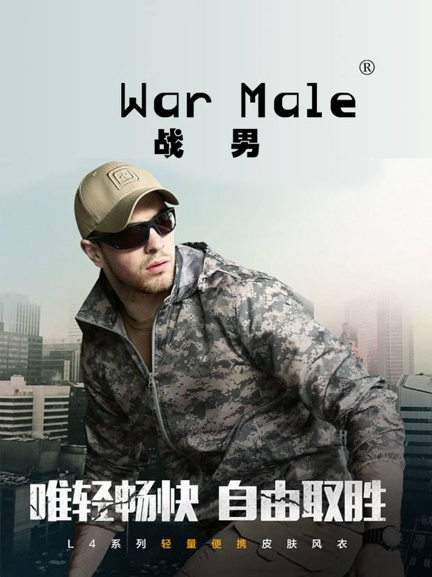 战男 WAR MALE