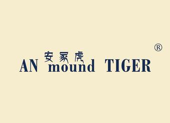 25-V2579 安冢虎 AN MOUND TIGER