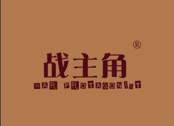 25-V2555 战主角 WAR PROTAGONIST
