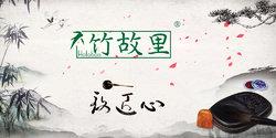 竹故里 HOTOBOO