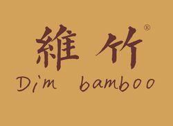 �S竹 DIM BAMBOO