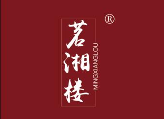 43-V439 茗湘樓