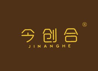 35-V125 今创合 JINANGHE