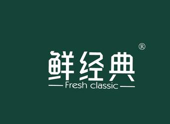 30-V483 鲜经典 FRESH CLASSIC