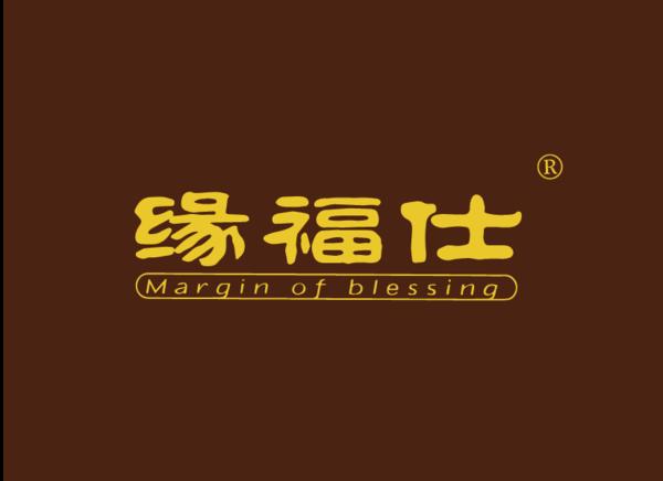 缘福仕 MARGIN OF BLESSING商标转让