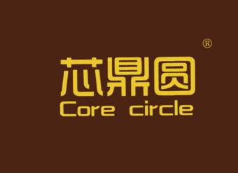 06-V036 芯鼎圆 CORE CIRCLE