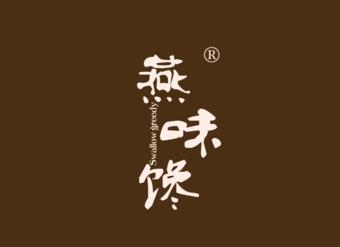 29-V444 燕味馋 SWALLOW GREEDY