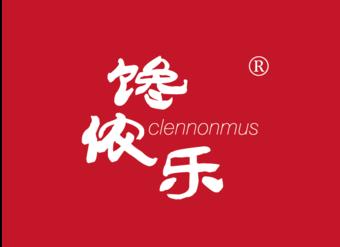 29-V451 馋侬乐 CLENNONMUS