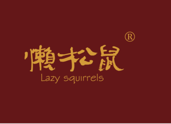 29-V453 懒松鼠 LAZY SQUIRRELS