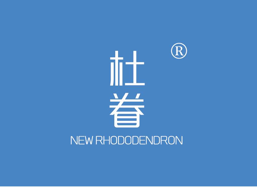 杜眷 NEW RHODODENDRON