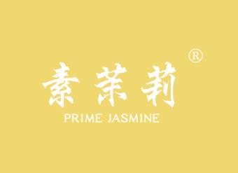 03-V617 素茉莉 PRIME JASMINE