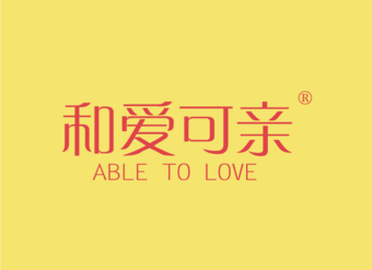 11-V364 和爱可亲 ABLE TO LOVE