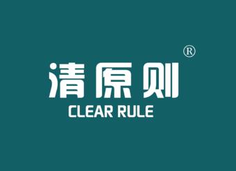 11-V365 清原则 CLEAR RULE