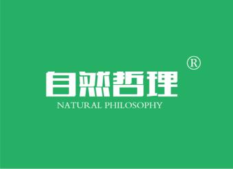 11-V366 自然哲理 NATURAL PHILOSOPHY