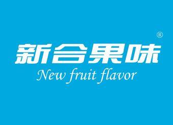 31-X170 新合果味 NEW FRUIT FLAVOR