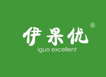 31-V148 伊果优 IGUO EXCELLENT