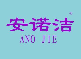 11-X577 安诺洁 ANO JIE