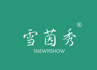 03-V595 雪茵秀 SNEWYISHOW