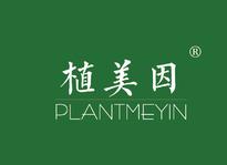 植美因 PLANTMEYIN