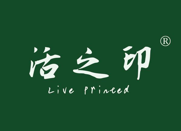 活之印 LIVE PRINTED商标转让