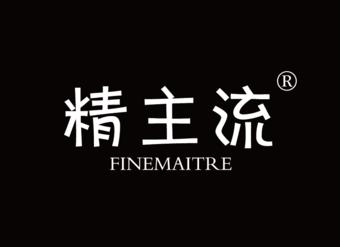 25-V2663 精主流 FINEMAITRE