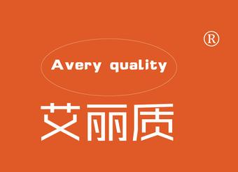 05-V300 艾丽质 AVERY QUALITY