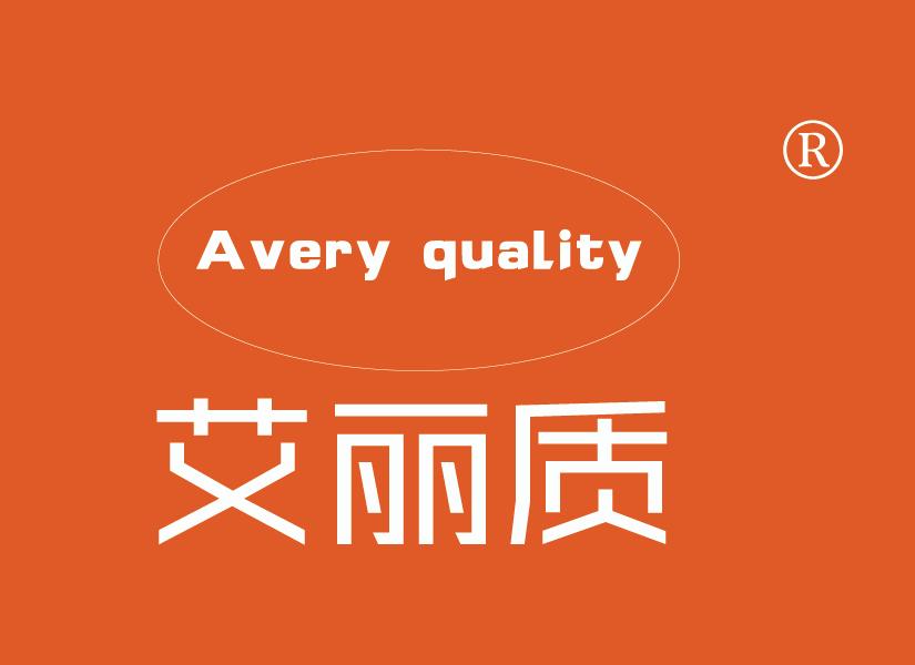艾丽质 AVERY QUALITY