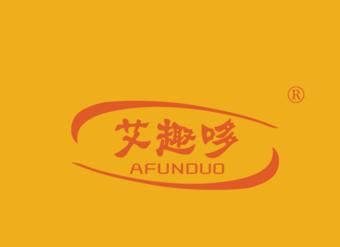 10-V073 艾趣哆 AFUNDUO