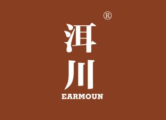 30-V485 洱川 EARMOUN